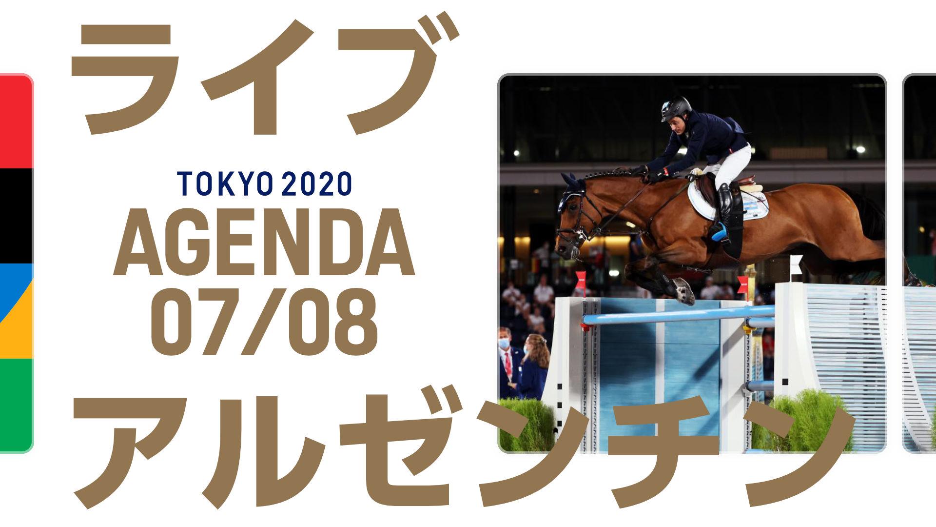 Agenda Argentina en Tokyo 2020: Quiénes compiten el 7 de agosto